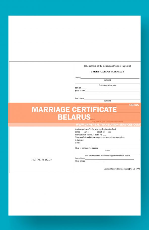 158027-Belarus-marriage-certificate-source-2