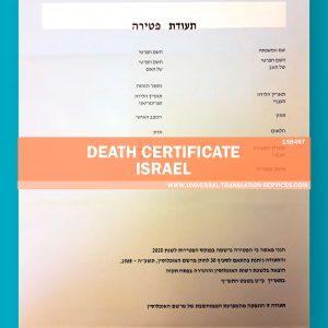 158457-death-cert-israel