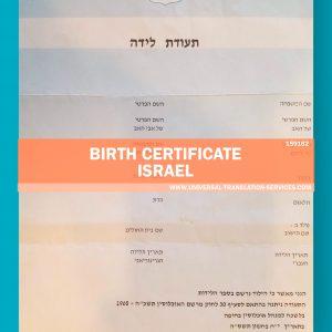 159162-birth-cert-israel