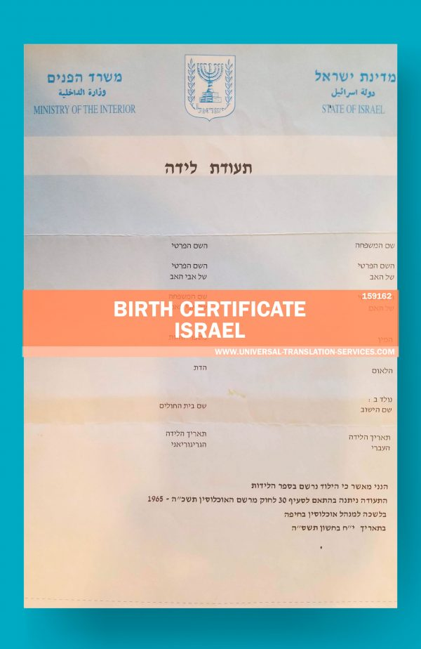 159162-birth-cert-israel