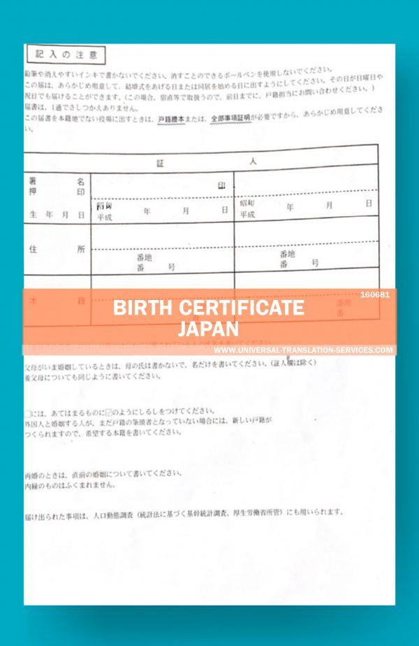 160681-birth-cerrtificate-japan-3