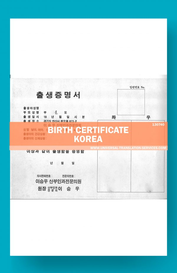S-130740-S.Korea-birth-cert.source