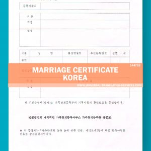 S-144728-S.Korea-Marriage-Cert.source