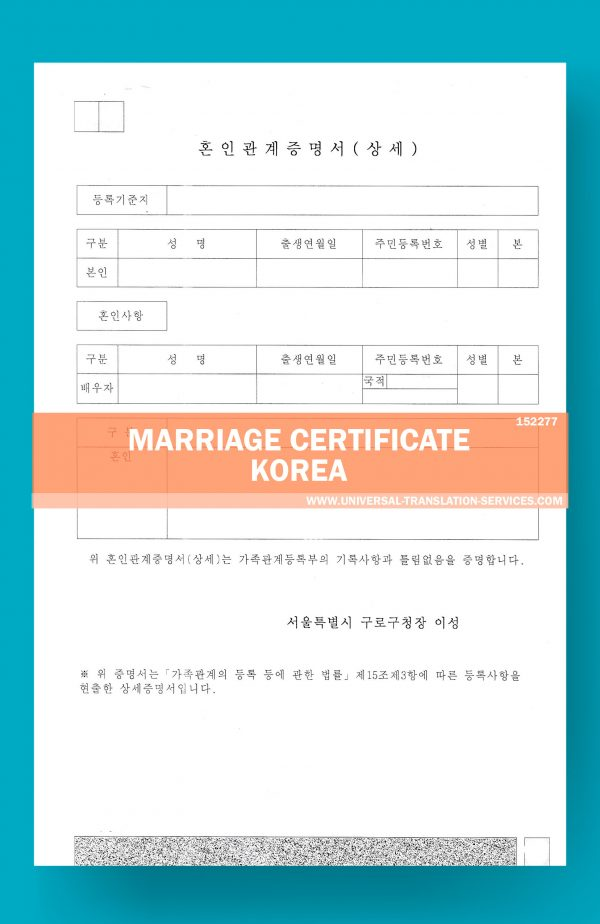 S-152277-S.Korea-Marriage-Cert.source