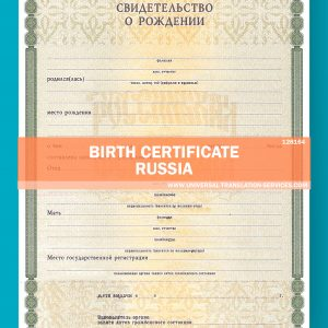 128164-Russia-Birth-certificate-source