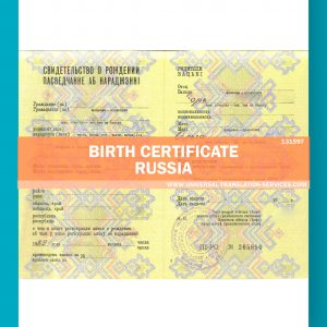131597-Russia-Birth-certificate-source