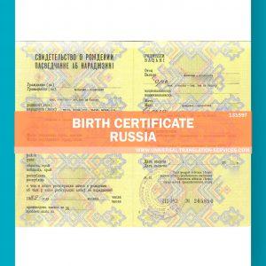 131597-Russia-Birth-certificate-source