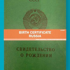 134867-Birth_cert_Russia(1)