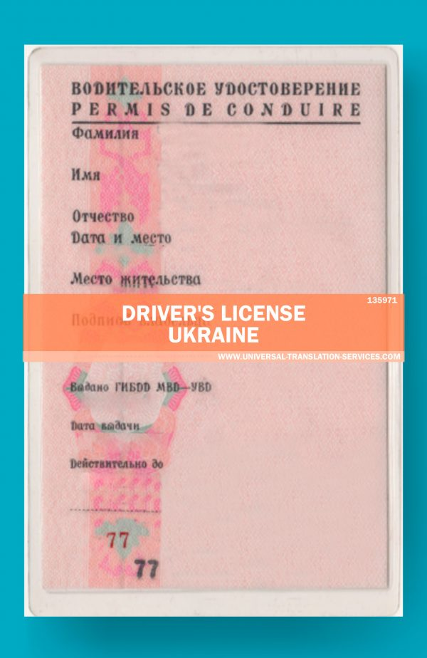 135971-Drivers-License-Ukraine