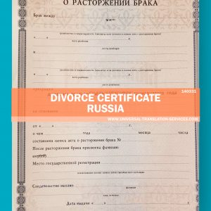 140331-Russia-Divorce_Certificate-source
