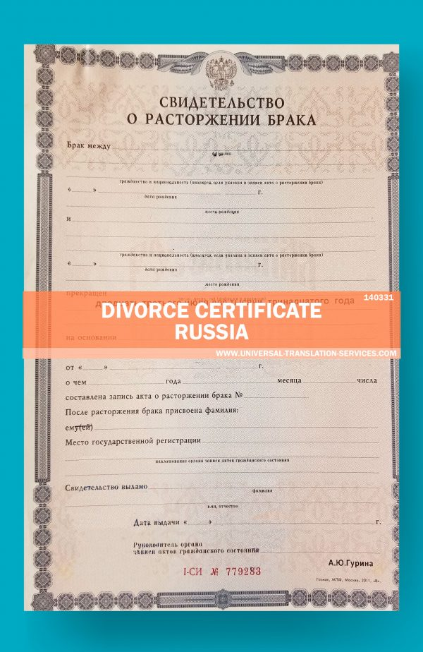 140331-Russia-Divorce_Certificate-source
