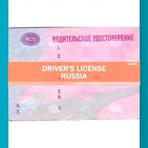 140481-Russia-Driver-License-source-1