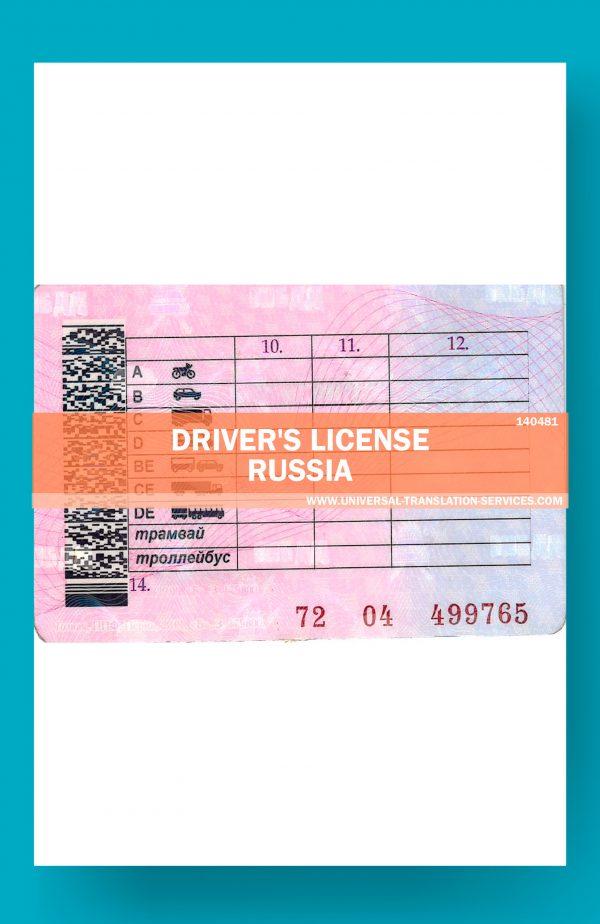 140481-Russia-Driver-License-source-2