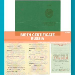 142584-Russia-Birth-certificate-source
