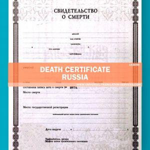 153699-Russia-Death-certificate-source