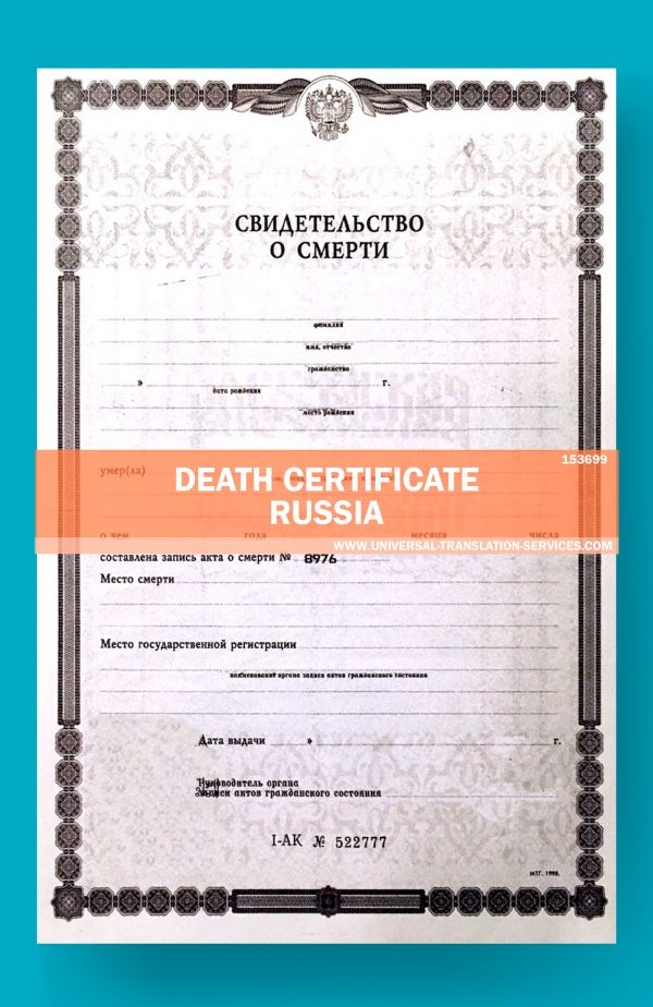 153699-Russia-Death-certificate-source