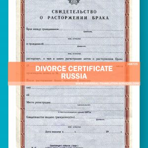 158725-Russia-Divorce_Certificate-source