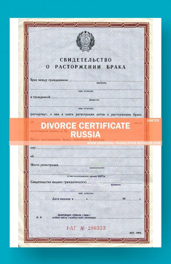 158725-Russia-Divorce_Certificate-source