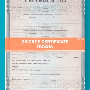 159012-Russia-Divorce_Certificate-source